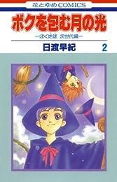 ボクを包む月の光−ぼく地球(タマ)次世代編− 2 (花とゆめコミックス)