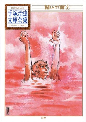 MW(2) (手塚治虫文庫全集 BT 151)