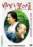 ゆずり葉の頃 [DVD]