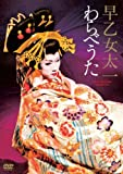 早乙女太一 わらべうた[DVD]