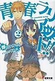 青春ラリアット!! 2 (電撃文庫 せ 3-2)