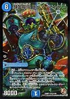 デュエルマスターズ 錬金魔砲 ロビン・チャンプ (スーパーレア) / ウルトラVマスター(DMR11)/ エピソード3