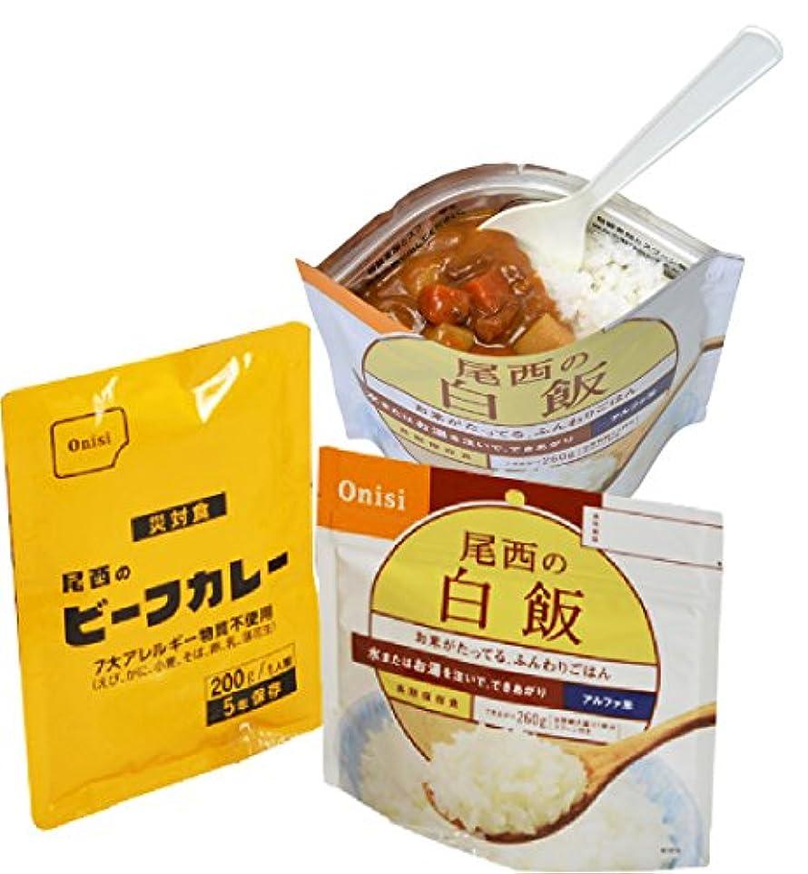 安西チャレンジ協会尾西のビーフカレーライスセット(白飯とカレー個食タイプ) 5年保存食 非常食