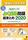 10点アップ!  介護福祉士国家試験 よく出る問題 総まとめ 2020