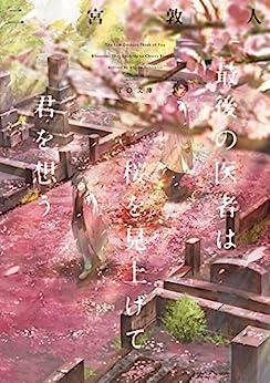 [二宮敦人]の最後の医者は桜を見上げて君を想う (TO文庫)