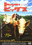 トゥー・ピッグス[GNBF-7178][DVD]