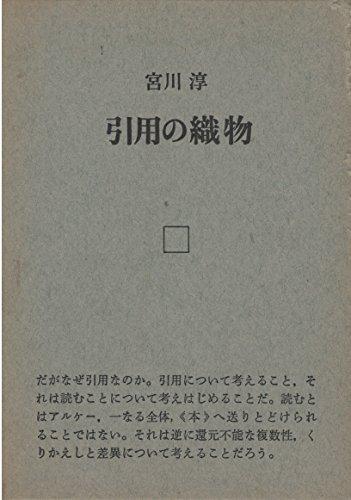 引用の織物 (1975年)の詳細を見る