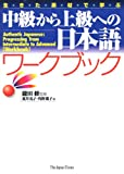 Authentic Japanese: Progressing from Intermediate to Advanced [Workbook]