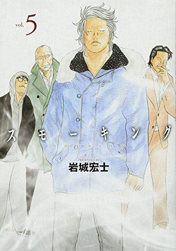 スモーキング(5) (ヤンマガKCスペシャル)