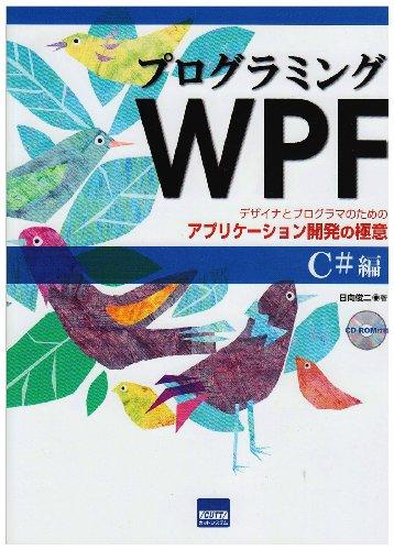 プログラミングWPF C#編―デザイナとプログラマのためのアプリケーション開発の極意の詳細を見る