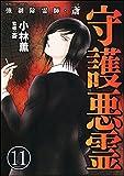 強制除霊師・斎(分冊版) 【第11話】 (ぶんか社コミックス)