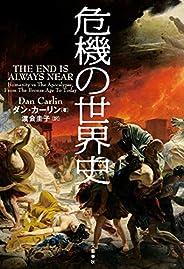危機の世界史 (文春e-book)