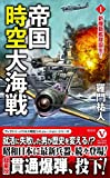 帝国時空大海戦【1】新機動艦隊誕生! (ヴィクトリーノベルス)