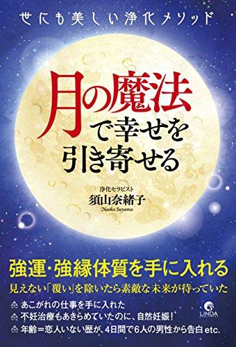 世にも美しい浄化メソッド 月の魔法で幸せを引き寄せる