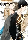 ~恋愛男子ボーイズラブコミックアンソロジー~Citron VOL.14 (シトロンアンソロジー)