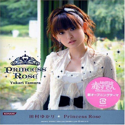 Princess Roseの詳細を見る