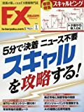月刊FX攻略.COM(ドットコム) 2018年 01 月号 [雑誌]