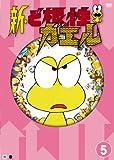 新・ど根性ガエル vol.5[DVD]