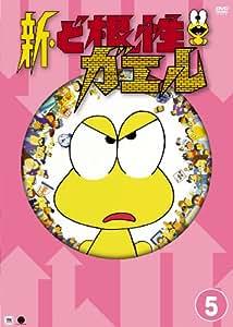 新・ど根性ガエル vol.5 [DVD]