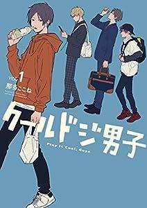 クールドジ男子(1) (ガンガンコミックスpixiv)