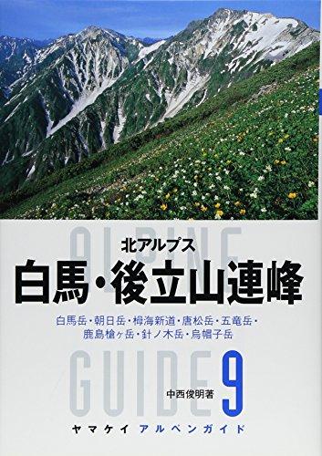 アルペンガイド9 白馬・後立山連峰 (ヤマケイアルペンガイド)の詳細を見る