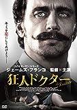 狂人ドクター [DVD]