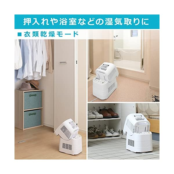 アイリスオーヤマ 衣類乾燥機 カラリエ IK-...の紹介画像8
