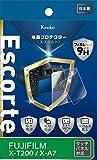 Kenko 液晶保護フィルム 液晶プロテクター Escorte FUJIFILM X-T200 / X-A7用 硬度9H 撥水・撥油コーティング バブルレス加工 KLPE-FXT200
