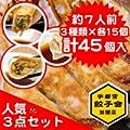 宇都宮餃子!おいしいお取り寄せショップはどこですか?