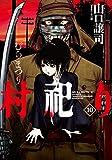 村祀り 10 (芳文社コミックス)