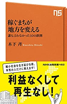 [木下 斉]の稼ぐまちが地方を変える 誰も言わなかった10の鉄則 (NHK出版新書)