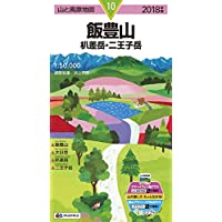 山と高原地図 飯豊山 朳差岳・二王子岳 (山と高原地図 10)