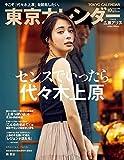 東京カレンダー2018年10月号