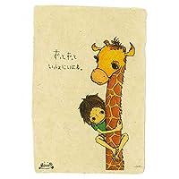 KU23/CORE/[くぼたあさみ]アートポストカード(ずっとずっといっしょにいよね。)/はがき/絵葉書/事務用品/ポートレート/和紙/カード/ギフト/プレゼント