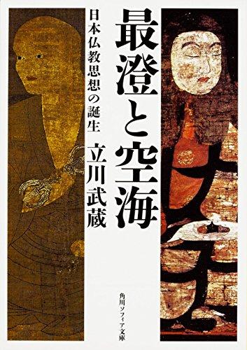[画像:最澄と空海 日本仏教思想の誕生 (角川ソフィア文庫)]