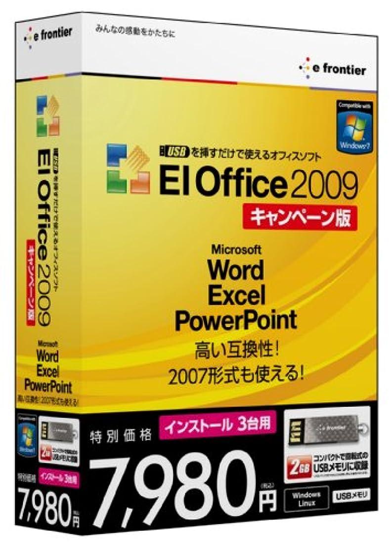 従う住人業界USBを挿すだけで使えるオフィスソフト EIOffice2009 +3PC キャンペーン版