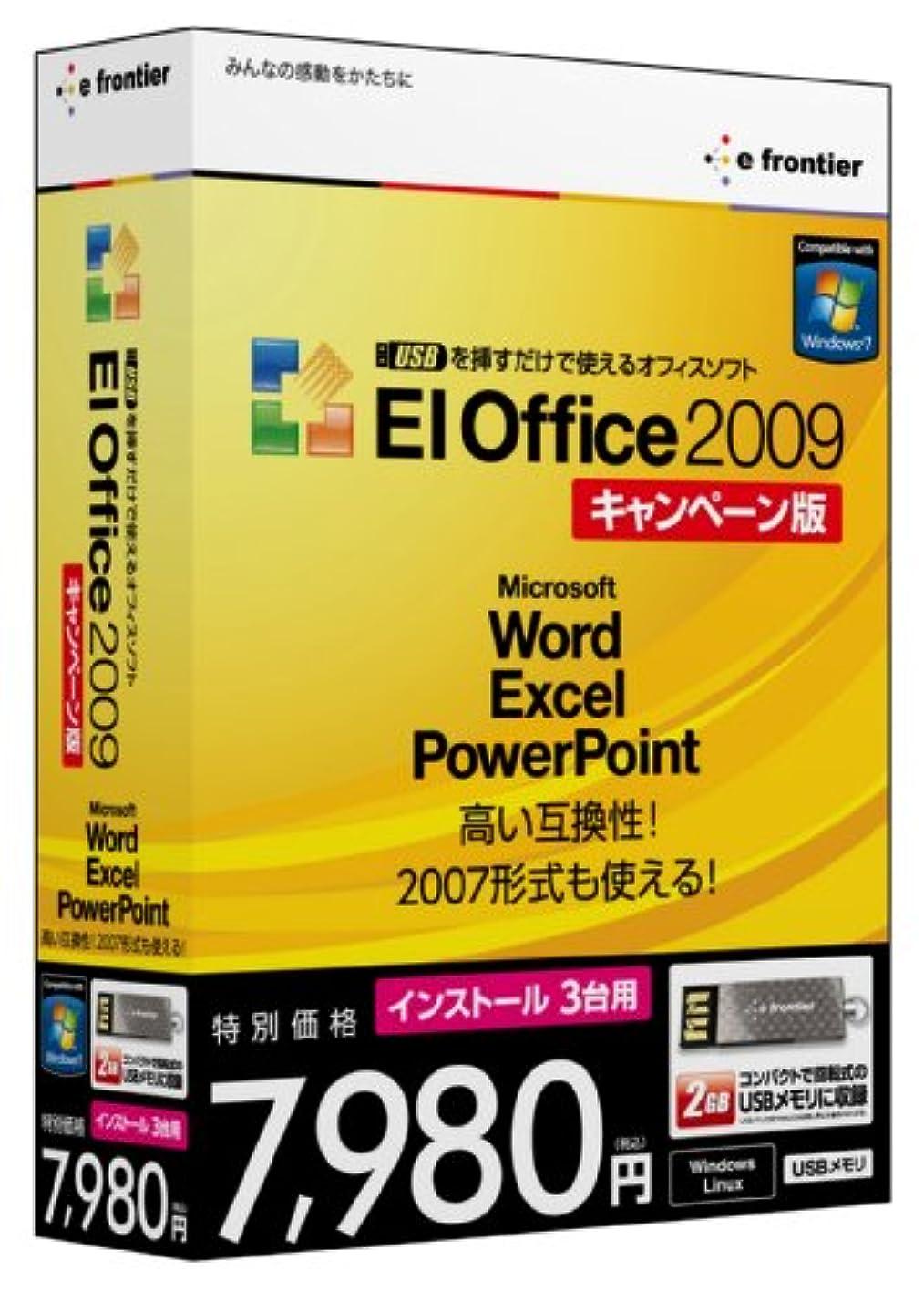 頭痛トリプル人差し指USBを挿すだけで使えるオフィスソフト EIOffice2009 +3PC キャンペーン版