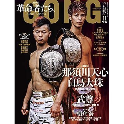 GONG(ゴング)格闘技 2019年11月号