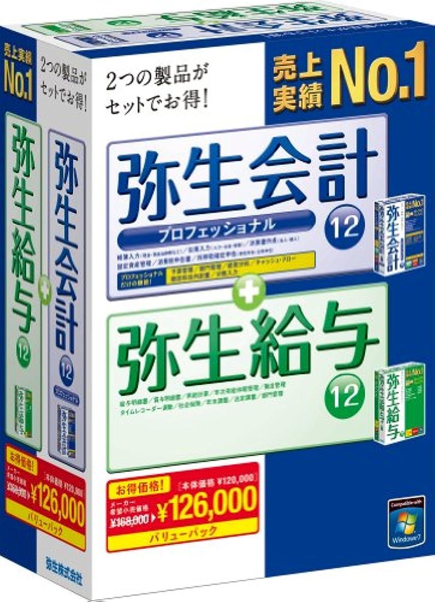 突き刺す蒸教室【旧商品】弥生会計 12 プロバリューパック(+給与)