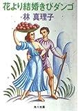 花より結婚きびダンゴ (角川文庫 (5836))