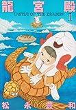 龍宮殿 / 松永 豊和 のシリーズ情報を見る