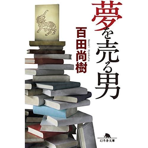夢を売る男 (幻冬舎文庫)