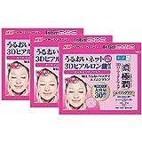 【3個セット】肌研(ハダラボ) 極潤 3Dパーフェクトマスク 30枚入