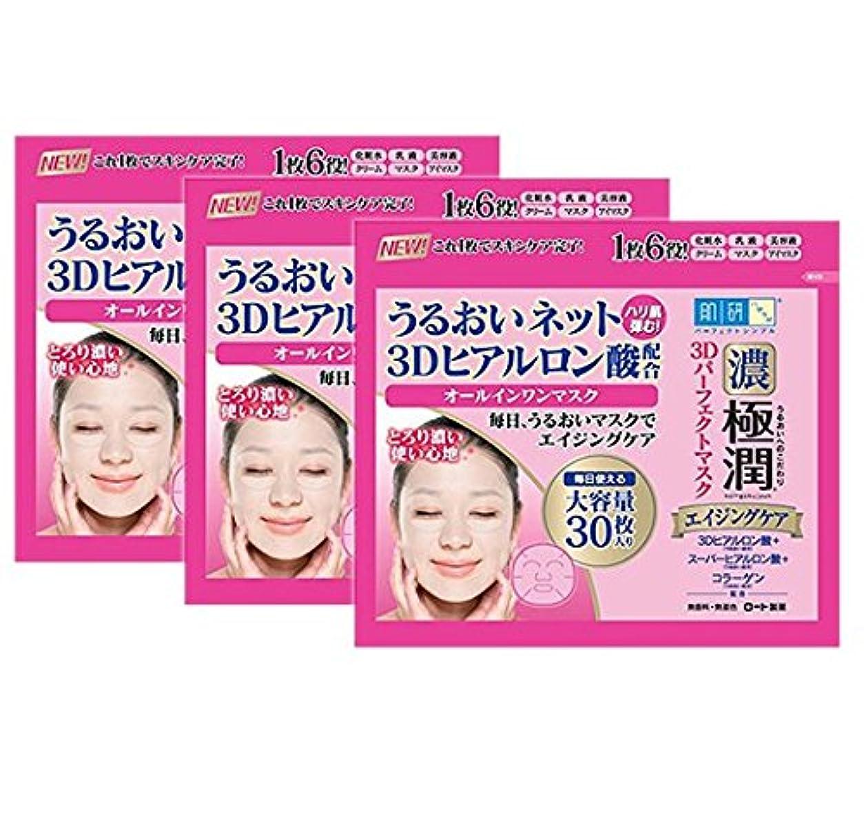 興奮休眠リアル【3個セット】肌研(ハダラボ) 極潤 3Dパーフェクトマスク 30枚入