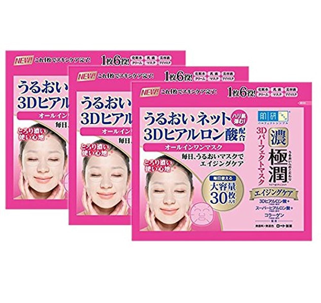 間テレビ局ねばねば【3個セット】肌研(ハダラボ) 極潤 3Dパーフェクトマスク 30枚入