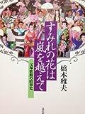すみれの花は嵐を越えて―宝塚歌劇の昭和史