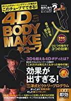 4D BODY MAKEチューブ TYPE即効 ([バラエティ])