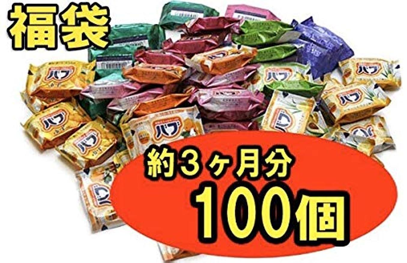 とてもささやき無礼にBOD 花王 バブ 福袋 100個入