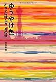 ゆうやけ色 オカンの嫁入り・その後 (宝島社文庫) [文庫] / 咲乃 月音 (著); 宝島社 (刊)