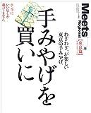 手みやげを買いに—わざわざ、が楽しい東京の手みやげ。 (えるまがMOOK ミーツ・リージョナル別冊 東京篇)